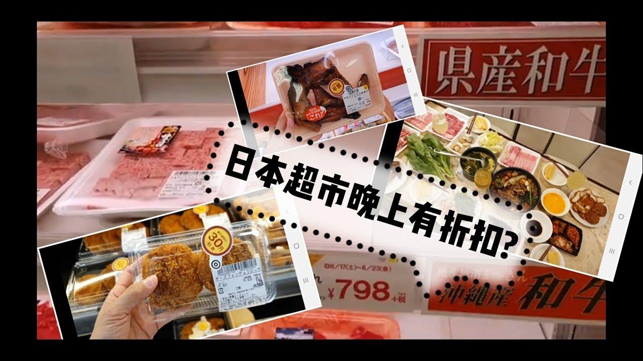 【沖繩 EP10】晚上八點日本超市熟食有折扣嗎? 自己煮壽喜燒/OKINAWA EP10 - YouTube