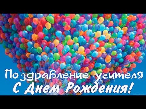 Поздравления с Днем рождения учителю Оригинальные