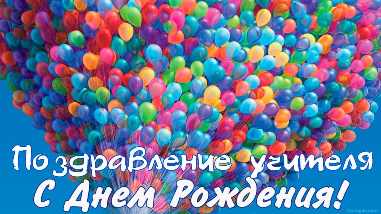 Поздравления С Днем рождения учителю, учительнице 91