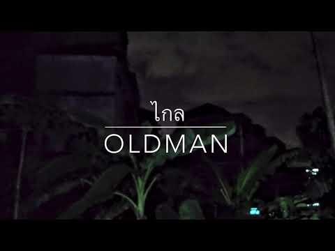 ฟังเพลง - ไกล OLD MAN - YouTube