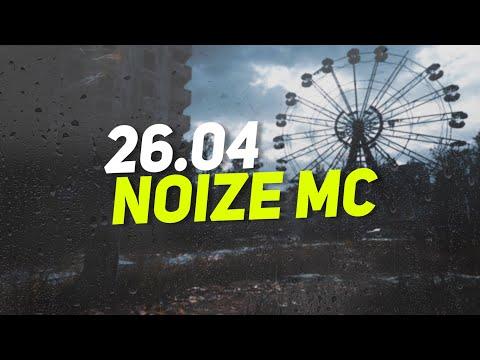 Noize MC — 26.04 (Текст Песни)