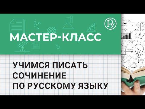 Как научиться писать сочинение егэ по русскому языку