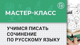 Мастер-класс. Учимся писать сочинение по русскому языку. Задание 27 в ЕГЭ