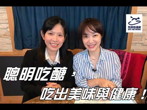 飛碟聯播網《生活同樂會》蕭彤雯主持 2019.04.15
