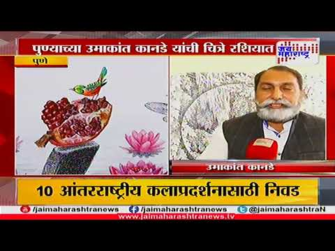 Pune's Artist Umakant Kanade painting For Russia international exhibition