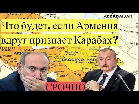 Что будет если Армения вдруг признает Карабах?