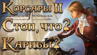 Корсары 2. Или Пираты Карибского Моря?