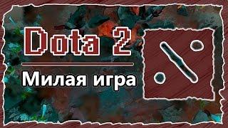 Dota 2 | Милая игра
