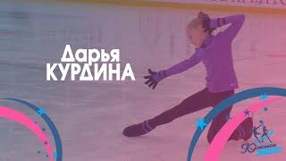 Дарья КУРДИНА 2010 г р ЮЖН 3 спортивный Контрольные прокаты КФК Южное сияние Окт 2020