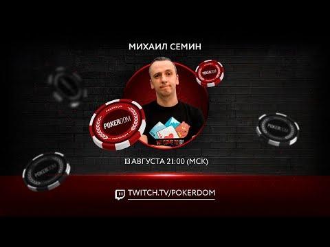 Покер стрим Михаила Семина в воскресенье на PokerDom