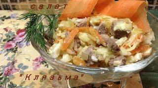 """Салат"""" Клязьма"""" / Вкусный и Простой рецепт"""