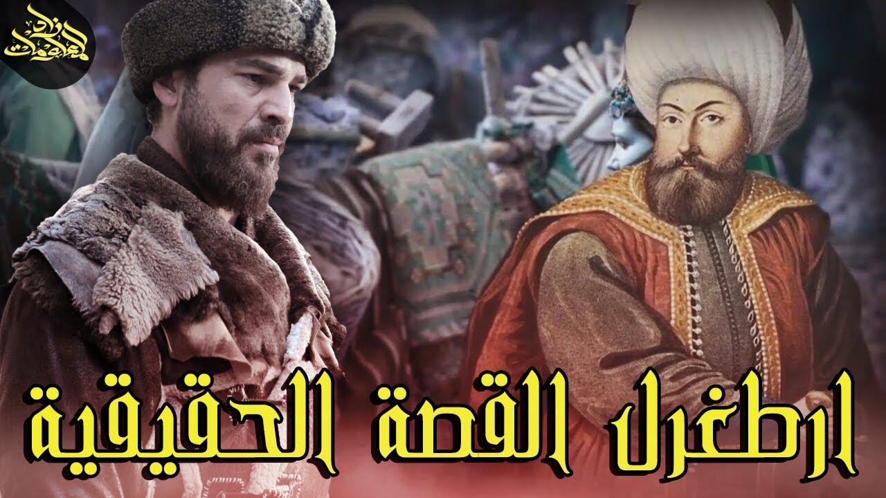 من هو ارطغرل الحقيقي بطل قصة المسلسل التركي الشهير قيامة ارطغرل معلومات قد تسمعها لأول مرة Youtube