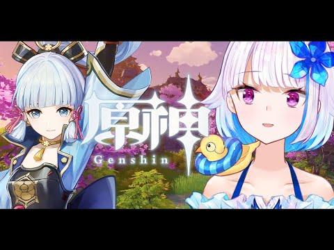【原神/Genshin】新エリア「稲妻」に乗り込もう!ヨーソロー!!【にじさんじ/リゼ・ヘルエスタ】