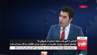 FARAKHABAR: Rise in Insecurity in Afghanistan Discussed/فراخبر: بررسی افزایش ناامنی‌ها در کشور