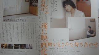 暗いところで待ち合わせ 2006 映画チラシ 2006年11月25日公開 【映画鑑...