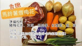【可媽廚房】燉煮料理《日式風味馬鈴薯燉肉》香嫩滑口梅花豬 簡單上好菜