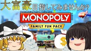 [MONOPOLY]お金持ちになってみませんか?【ゆっくり実況】