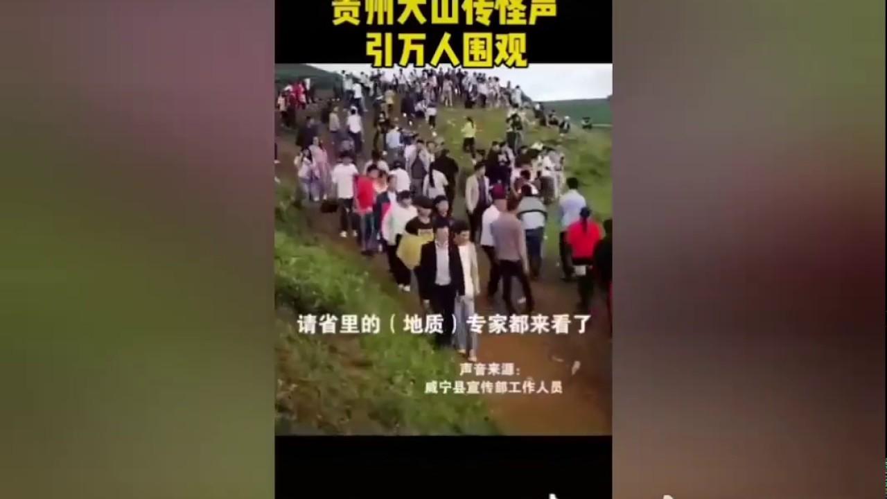 в китае орут горы 10 часов