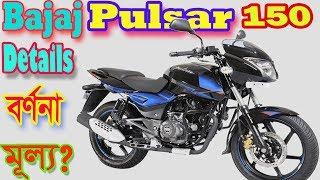 Bajaj Pulsar 150 Bike details specification and price in Bangladesh