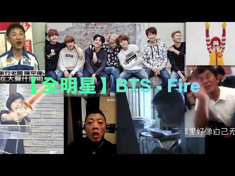 【全明星】鬼畜版BTS   Fire