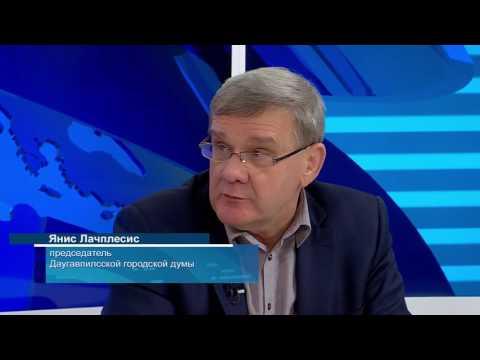 Гость в студии: на вопросы горожан отвечает мэр Даугавпилса Янис Лачплесис
