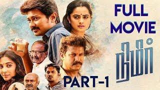 Nimir Movie (Part - 1)   Udhayanidhi Stalin, Namitha Pramod, Parvatii Nair