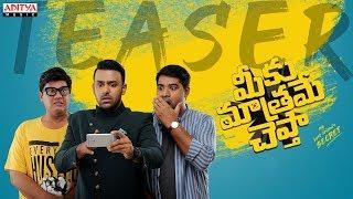 Meeku Maathrame Cheptha Teaser   Tharun Bhascker Dhaassyam   Vijay Deverakonda   Anasuya Bharadwaj