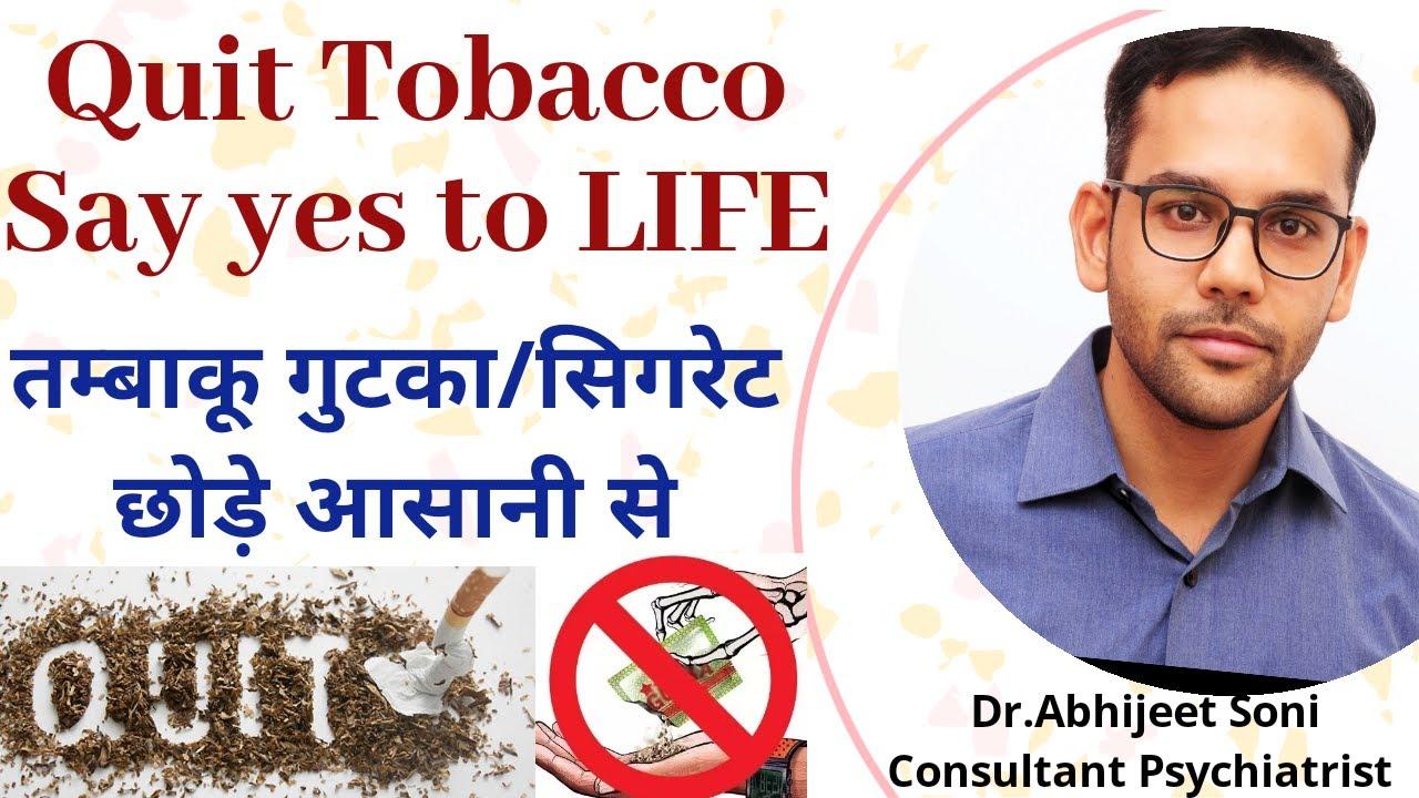 Download तंबाकू छोड़े आसानी से,How to quit tobacco,Gutka/Cigrate #Stopsmoking By Dr abhijeet soni psychiatrist