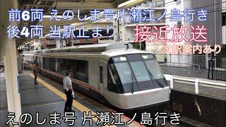 小田急ロマンスカー EXEα(30051F+30251F)えのしま1号片瀬江ノ島行き、接近放送