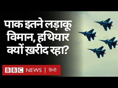 Pakistan इतने Fighter Jet क्यों ख़रीद रहा और किससे सबसे ज़्यादा ख़रीद रहा? (BBC Hindi)