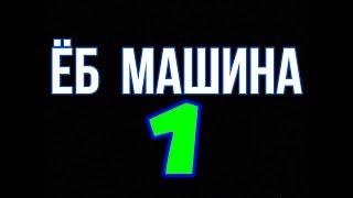 НАКАЗАНИЕ ДЛЯ КОЛЛЕКТОРОВ / ЧАСТЬ 1