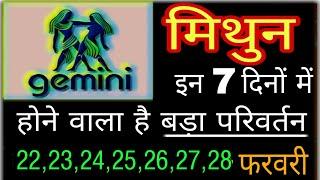 Mithun ♊ Rashi 22 se 28 February Saptahik Rashifal 22,23,24,25,26,27,28