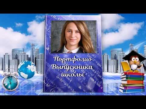 «Портфолио выпускника» - шаблоны слайд-шоу