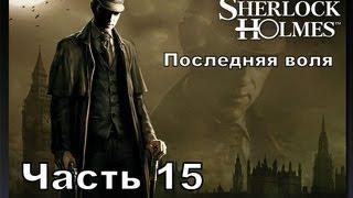 Прохождение игры Последняя воля Шерлока Холмса часть15