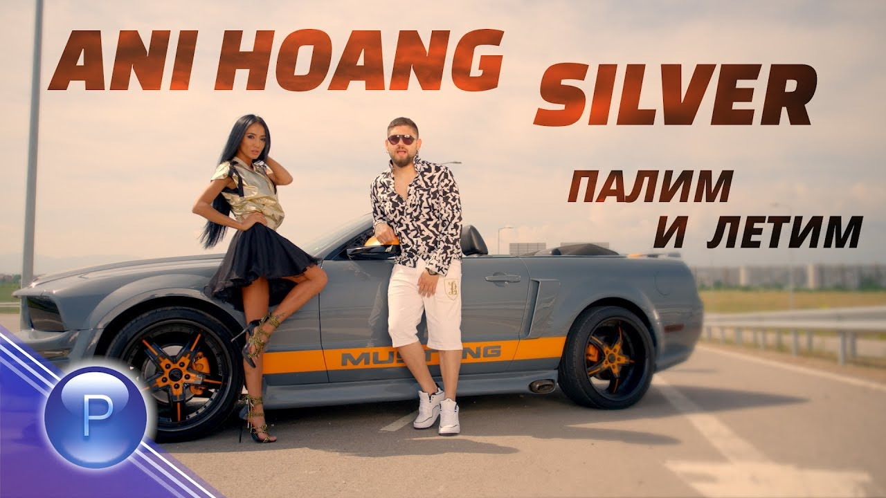ANI HOANG & SILVER  - PALIM I LETIM / Ани Хоанг и Silver - Палим и летим, 2018