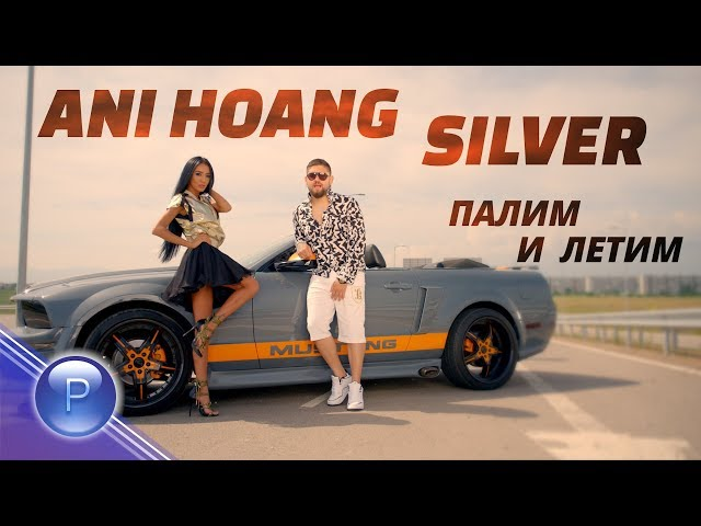 ANI HOANG & SILVER  - PALIM I LETIM / ??? ????? ? Silver - ????? ? ?????, 2018