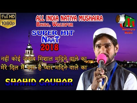 SHAHID GAUHAR, Bhira, Walidpur, All India Natiya Mushaira, 2018.