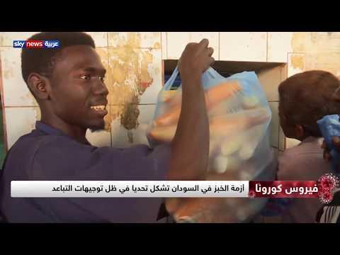 أزمة الخبز في السودان تشكل تحديا في ظل توجيهات التباعد  - نشر قبل 4 ساعة