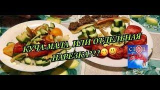 видео Как лучше есть овощи?