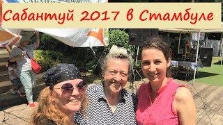Сабантуй 2017 в Стамбуле в Турции (Sabantuy 2017 Istanbul Turkey) [Renata Shahinoz]