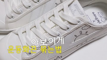 운동화끈 신발끈 안으로 안보이게 묶는법