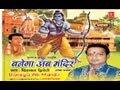 Banega Ab Mandir Diwakar Dwivedi [full Song] I Banega Ab Mandir video