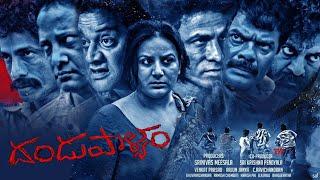 Dandupalya Latest Kannada Full HD Movie | Pooja Gandhi, Ravi Shankar  | 2018 Kannada Movies