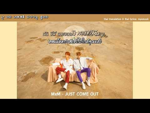 {thaisub/ซับไทย} MXM (BRANDNEW BOYS) – Just Come Out (일단 나와)