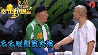 """《2016辽视春晚》 : 赵四刘能暧昧""""么么哒"""" 网恋出轨互扇耳光"""