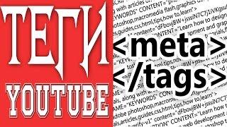 Теги для видео youtube ➤ Как подобрать теги youtube за 30 сек➤ Как узнать теги youtube в чужих видео(Теги к видео youtube ➤ Как подобрать теги youtube ➤ https://goo.gl/pUjYj6 - получи БЕСПЛАТНЫЙ видеокурс