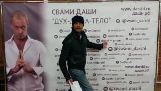 """Свами Даши """"Без купюр""""!! Посмотри - Настроение улучшится!!)))"""