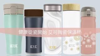 IKUK艾可陶瓷保溫杯形象影片