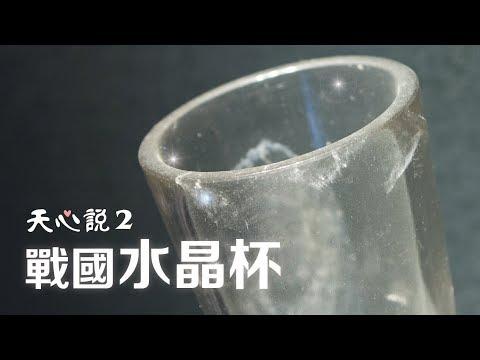 你知道「穿越」2500多年的神奇水晶杯吗?!【天心说 那些你不知道的事】