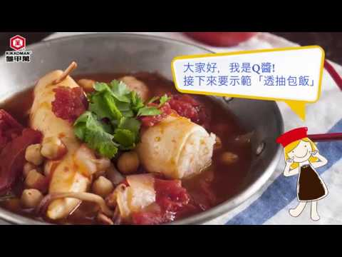 【龜甲萬】透抽包飯,做出完美主食